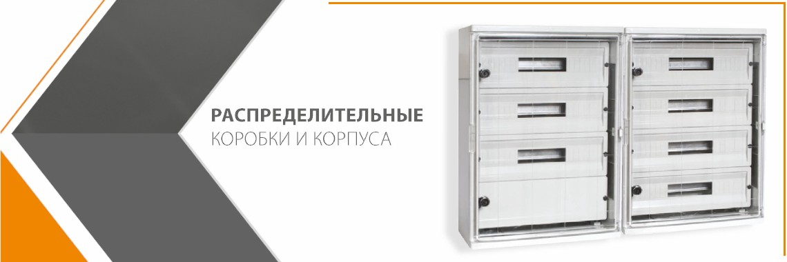 Распределительные коробки и корпуса Клемсан