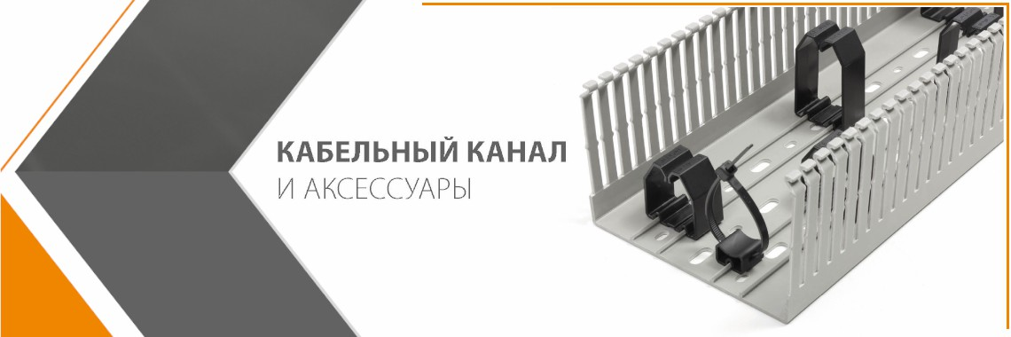 Кабельный канал и аксессуары Клемсан