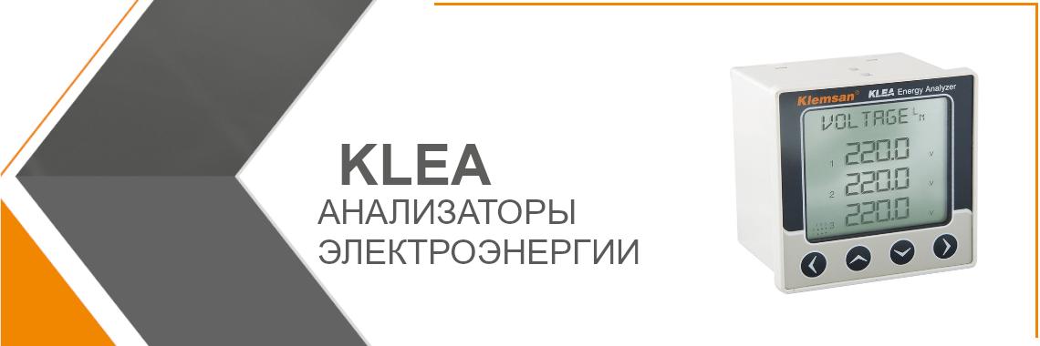 Анализаторы электроэнергии KLEA