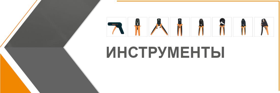 Инструменты Клемсан