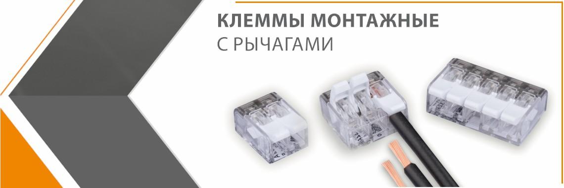 Клеммы монтажные Клемсан с рычагами